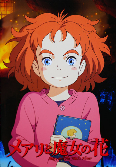 Mary_and_The_Witch's_Flower_001.jpg